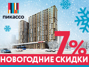 Новогодние скидки до 7% в ЖК «Пикассо» Цены от застройщика